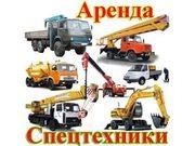 Аренда спец.техники в Москве и Московской области